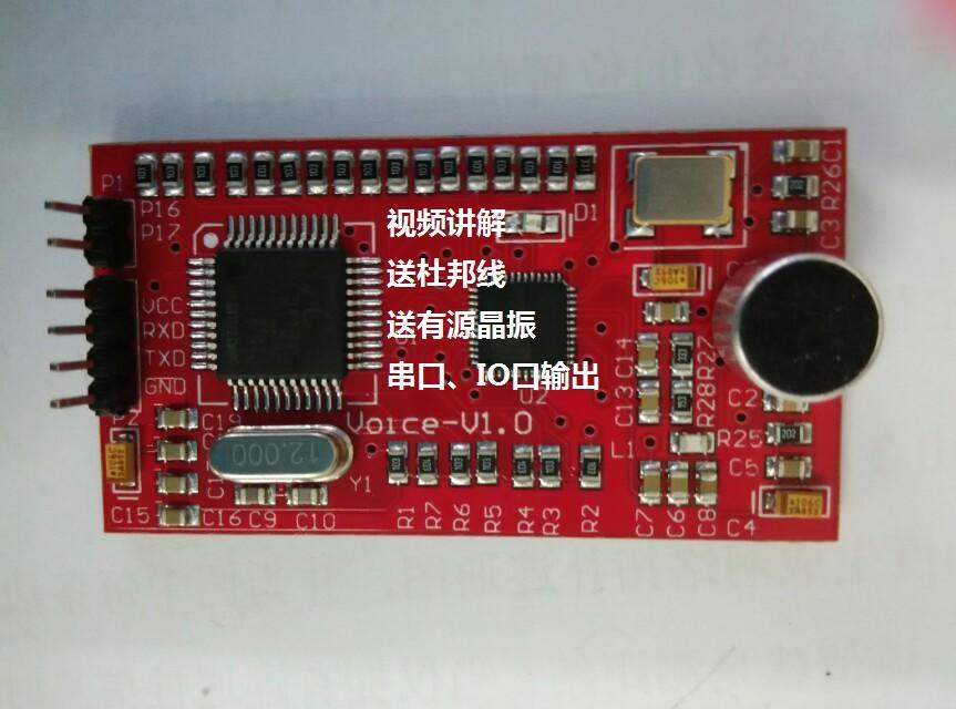 什么是自动冷启? 正常情况下,要想给STC单片机下载程序,必须在下载软件发送下载命令之后再给STC单片机上电(如果之前已经上电,就要断电再上电),这样STC单片机才能进入到下载状态,这是STC定义好的下载协议,这一冷启的动作一般是由手动去完成的。自动冷启就是自动完成冷启这一动作,从而达到自动下载的目的。 申请条件:(1)成功报名参加本次比赛 (2)在帖子下面留言,告知我这个模块的具体用途(写清楚是语音识别模块还是单片机下载器)。(数量有限,成本比较高,防止浪费) (3)请把您的姓名,手机号码,收货地址发送
